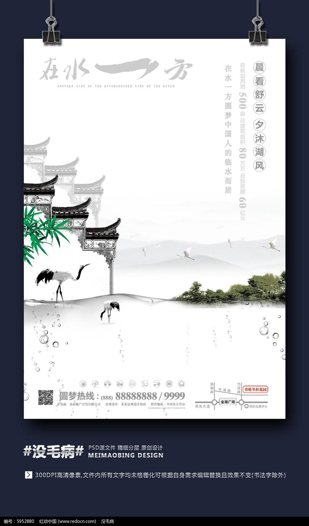 中国风古典庭院地产报纸广告图片