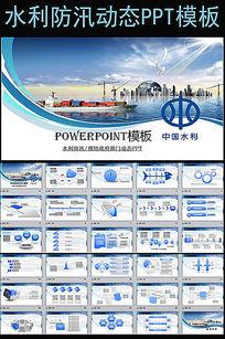 中国水利水务局水利局通用版动态ppt