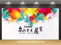 中国艺术节海报设计模板