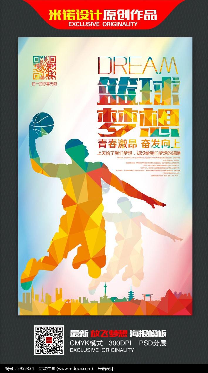 炫彩创意篮球比赛海报设计图片