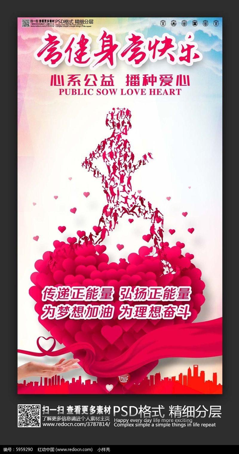 原创设计稿 海报设计/宣传单/广告牌 公益海报 常健身常快乐创意公益图片