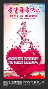 常健身常快乐创意公益广告海报