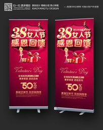 创意38女人节商场易拉宝X展架