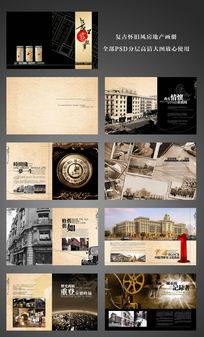 创意复古怀旧风房地产商业画册