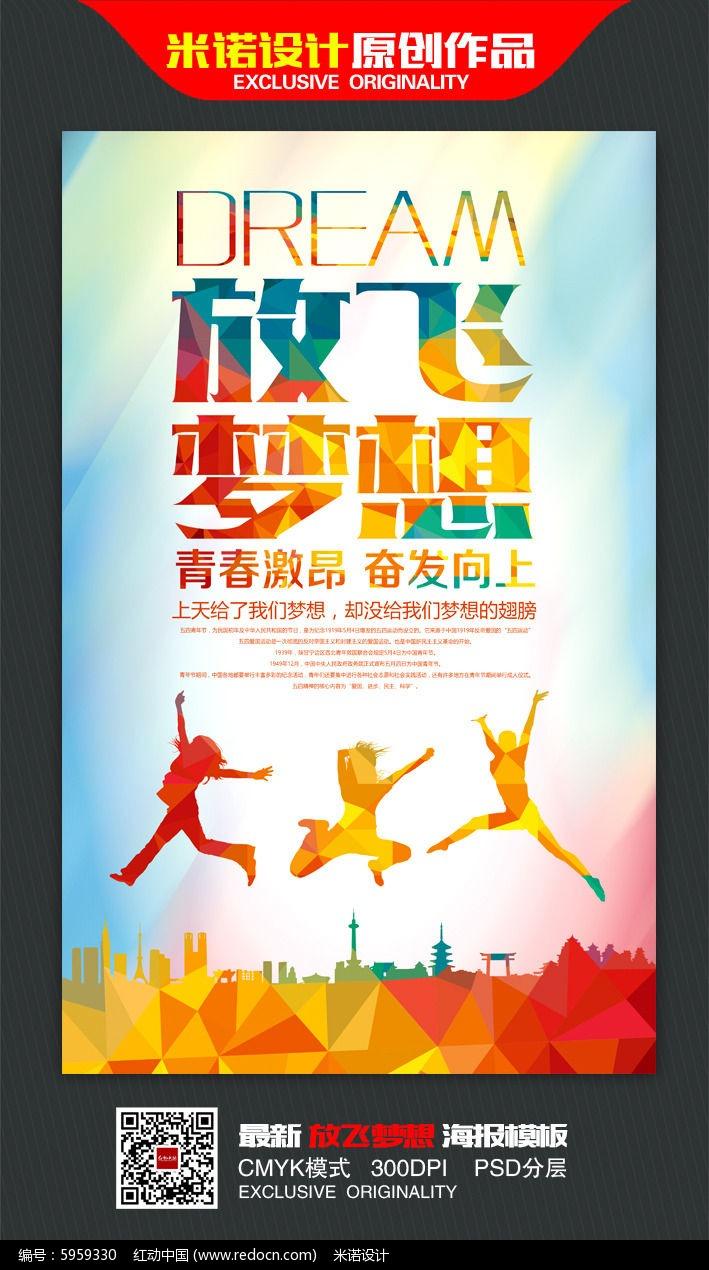 创意青春时尚放飞梦想海报设计图片