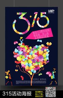 创意时尚诚信315消费者权益日促销海报