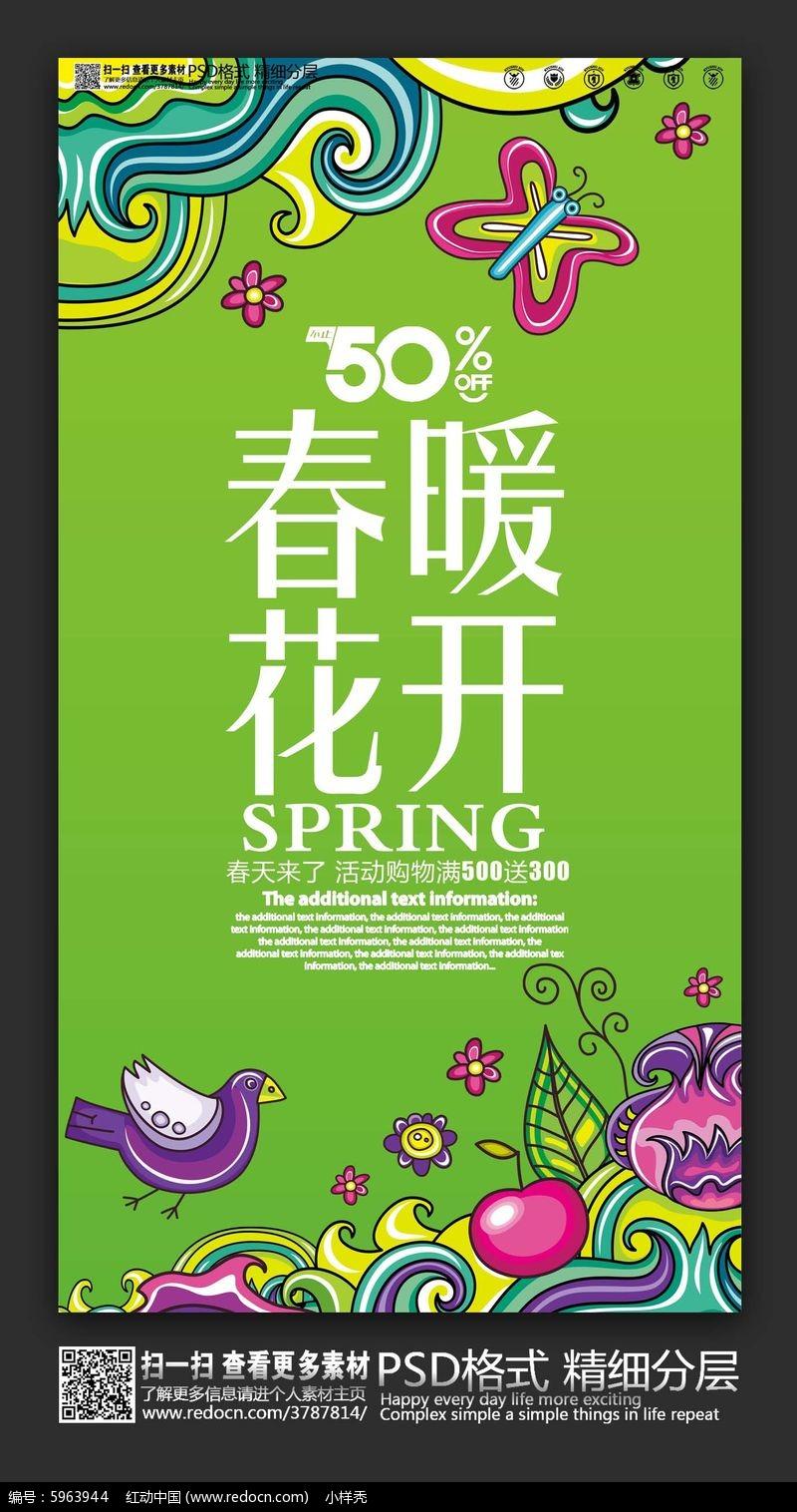 创意手绘春季新品上市海报设计图片图片