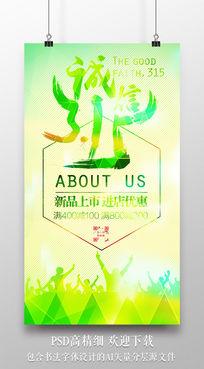春季绿色315海报