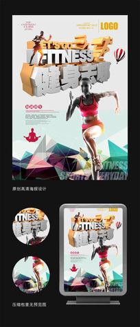 动感美女健身运动海报广告