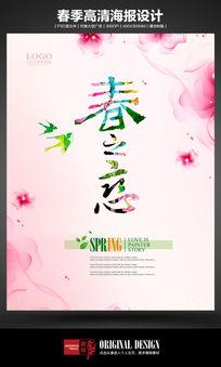 粉色春季春之恋春天海报