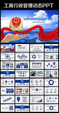 工商局工商行政管理局315动态PPT模板