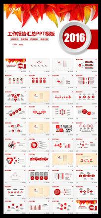 红色枫叶时尚微立体工作总结工作计划PPT模板