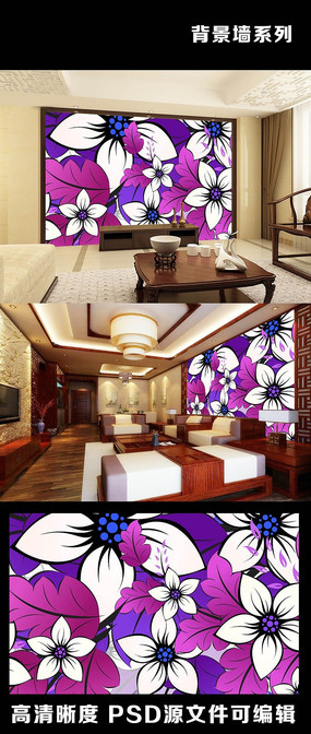 简约花朵花纹梦幻紫色炫彩电视背景墙