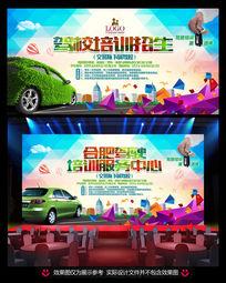 驾校培训招生广告背景设计