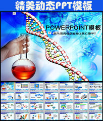 基因DNA医疗医学医药动态PPT模板
