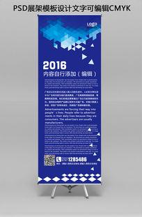 蓝色底纹彩色马赛克商务科技X展架模板