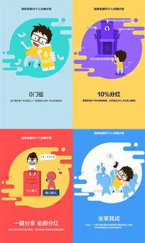 旅游交友投资手机app引导页