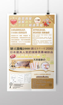 纳豆激酶产品促销海报