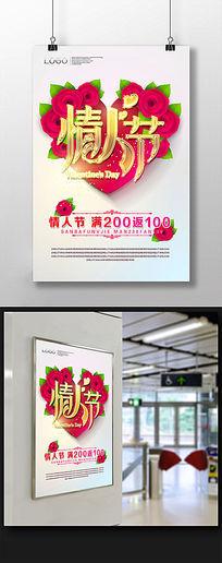 情人节浪漫玫瑰海报