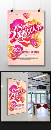 三八美丽女人节促销海报