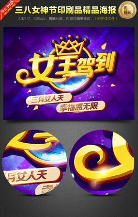 三八女神节妇女节庆祝活动海报设计
