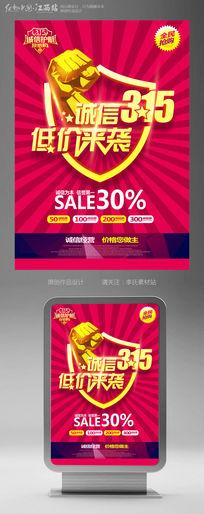 时尚创意315消费者权益日促销海报