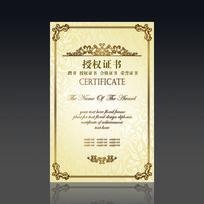 授权证书产品合格证