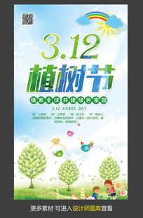 水彩创意312植树节广告设计