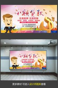水彩创意小额贷款海报模板