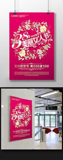水彩玫瑰花情人节海报
