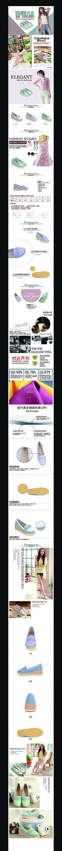 淘宝春季鞋子详情页模板