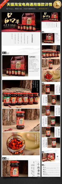 淘宝天猫农产品中国风详情页描述模板
