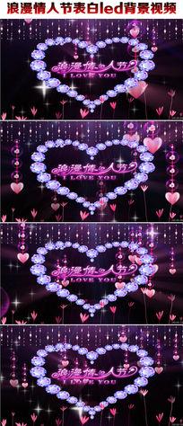 唯美温馨浪漫情人节表白led大屏幕是视频素材