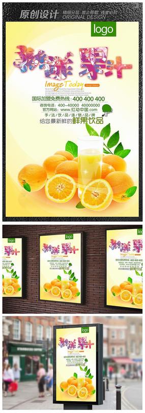 夏季营养新鲜柠檬果汁海报素材