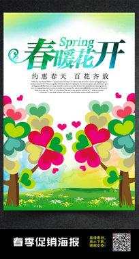 绚丽花朵春暖花开春季促销海报设计