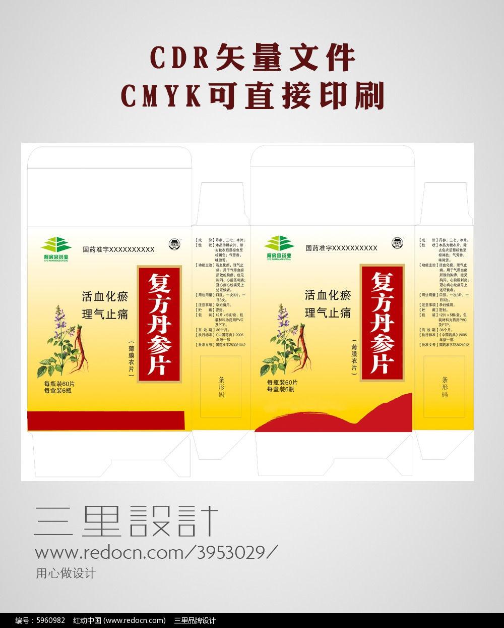 药盒包装设计CDR模板图片