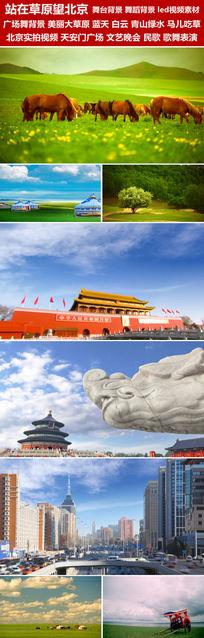 站在草原望北京舞台背景舞蹈演出背景草原风光led视频素材