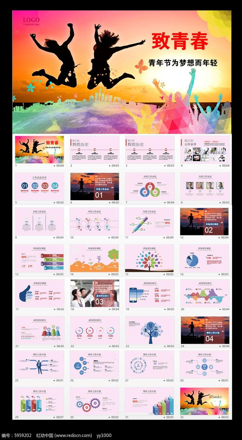 致青春活力五四青年节PPT模板图片