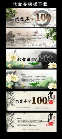 中国风水墨代金券优惠券模板设计下载