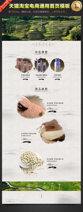 中国风淘宝农产品店铺首页简约装修