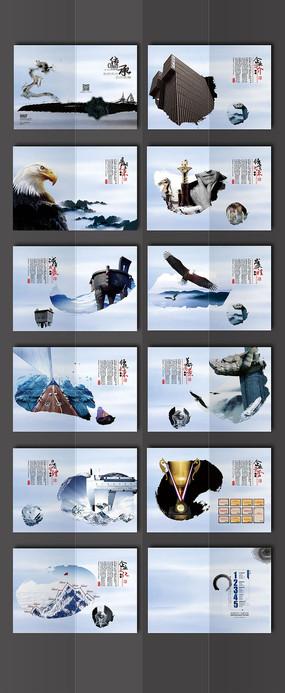 中国风宣传画册模板设计