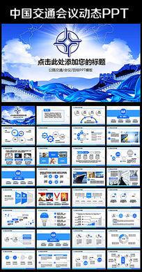 中国交通建设集团2016年新年计划PPT