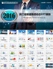 2016年年终总结工作业绩汇报PPT模板