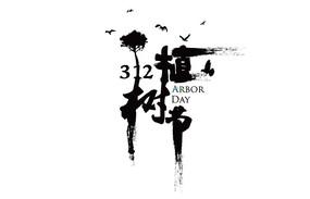 312植树节字体设计