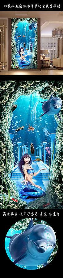 3D梦幻美人鱼海洋玄关背景墙