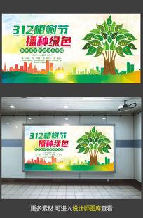 炫彩312植树节海报背景