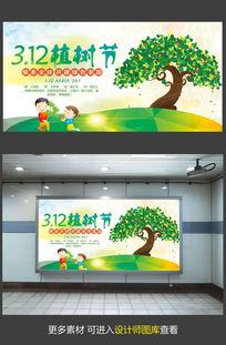 炫彩绿色312植树节海报背景