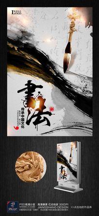 创意中国风水墨书法海报设计