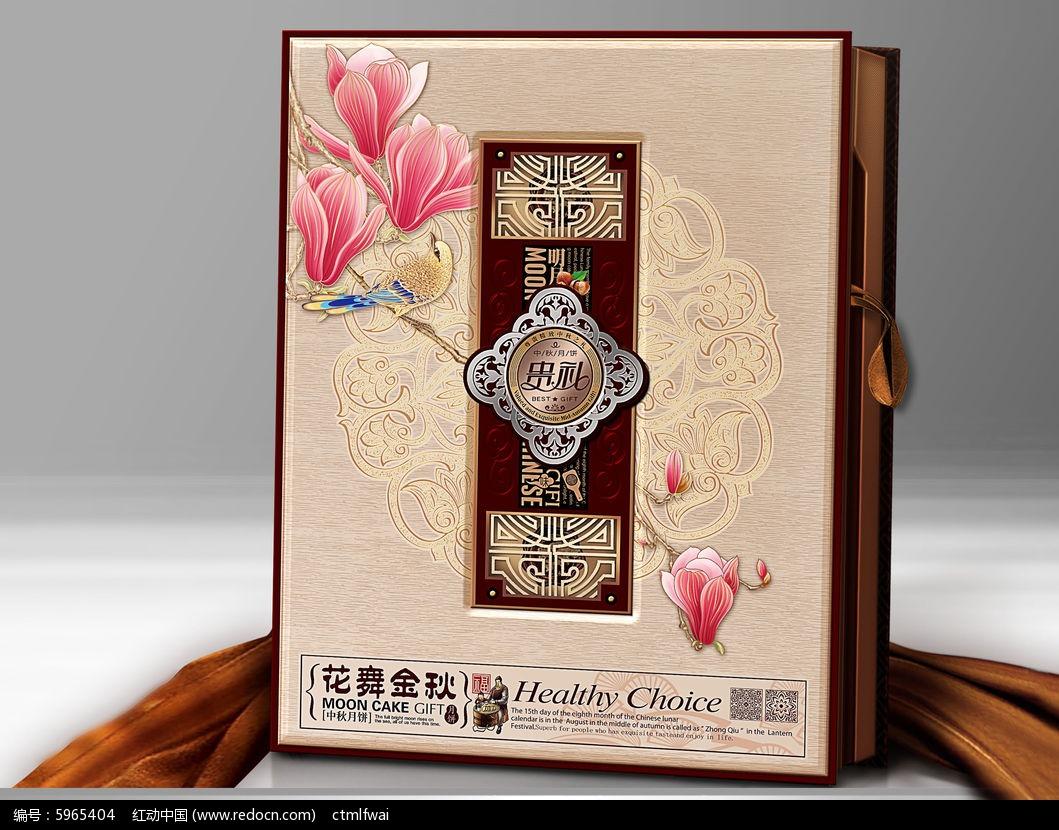 花舞金秋月饼包装设计图片