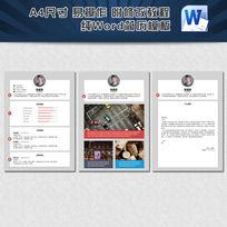 灰白UI平面设计师作品集求职简历模板